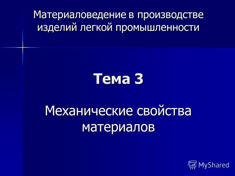 Тема 3 Механические свойства материалов Материаловедение в производстве изделий легкой промышленности