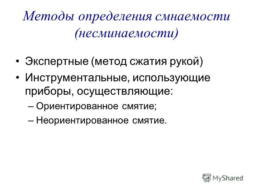 Методы определения смнаемости (несминаемости) Экспертные (метод сжатия рукой) Инструментальные, использующие приборы, осуществляющие: –Ориентированное смятие; –Неориентированное смятие.