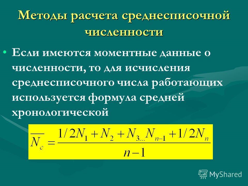 Методы расчета среднесписочной численности Если имеются моментные данные о численности, то для исчисления среднесписочного числа работающих используется формула средней хронологической
