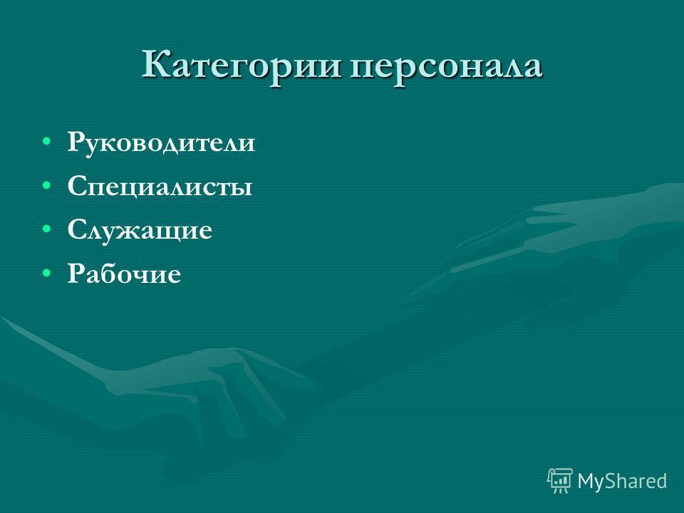Категории персонала Руководители Специалисты Служащие Рабочие