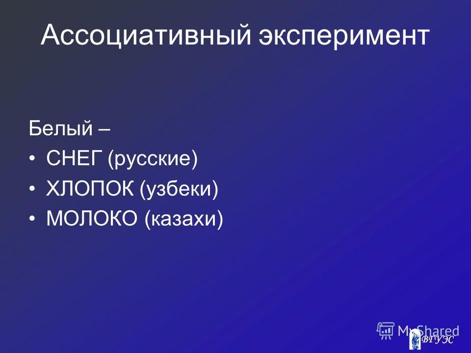 Ассоциативный эксперимент Белый – СНЕГ (русские) ХЛОПОК (узбеки) МОЛОКО (казахи)