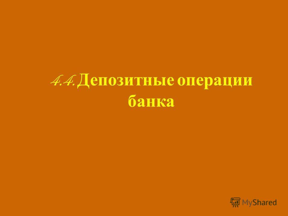 4.4. Депозитные операции банка