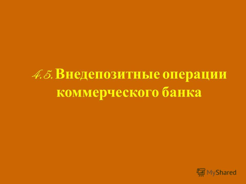 4.5. Внедепозитные операции коммерческого банка