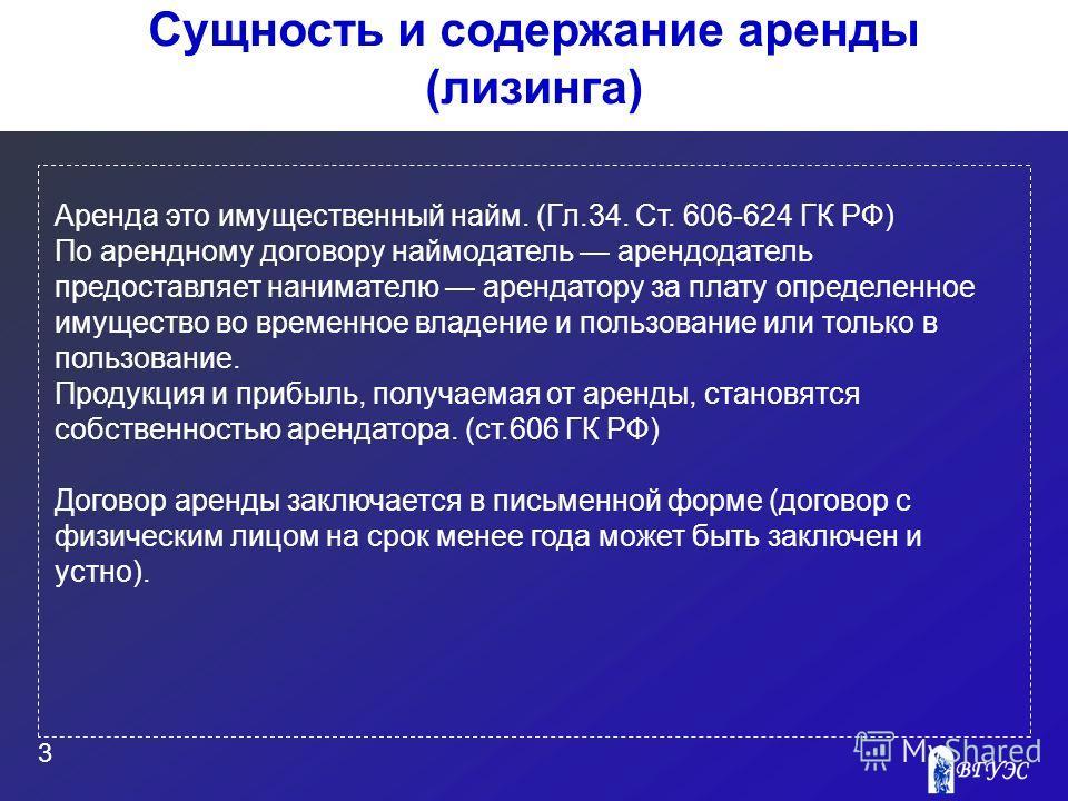 гражданский кодекс договор лизинга
