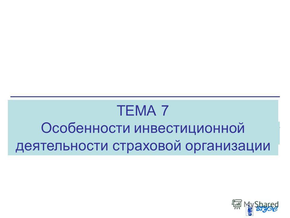 ТЕМА 7 Особенности инвестиционной деятельности страховой организации