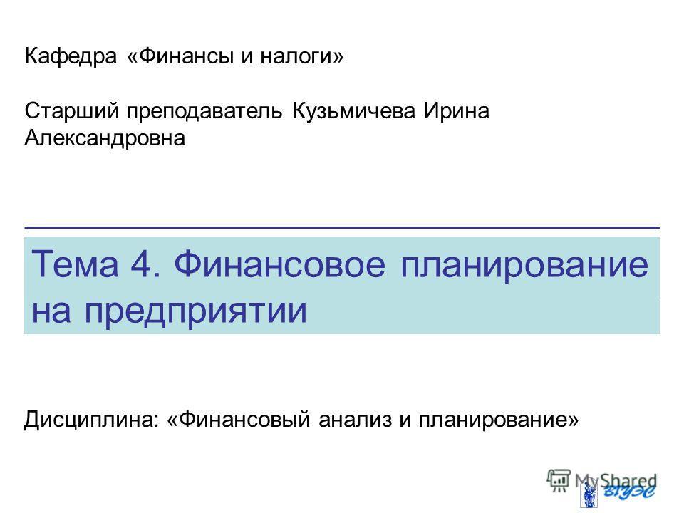 Презентация на тему Тема Финансовое планирование на  1 Тема 4 Финансовое планирование