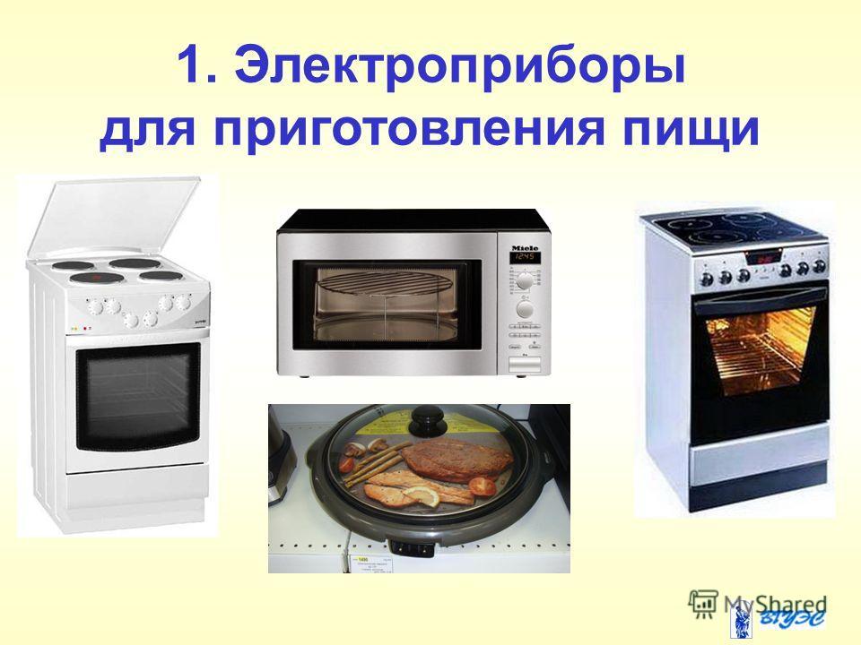 1. Электроприборы для приготовления пищи