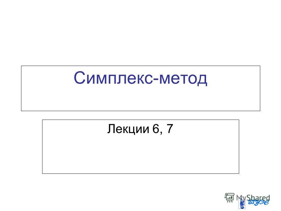 Симплекс-метод Лекции 6, 7