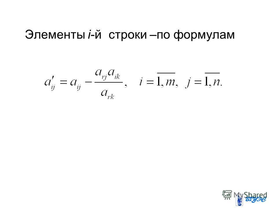 Элементы i-й строки –по формулам