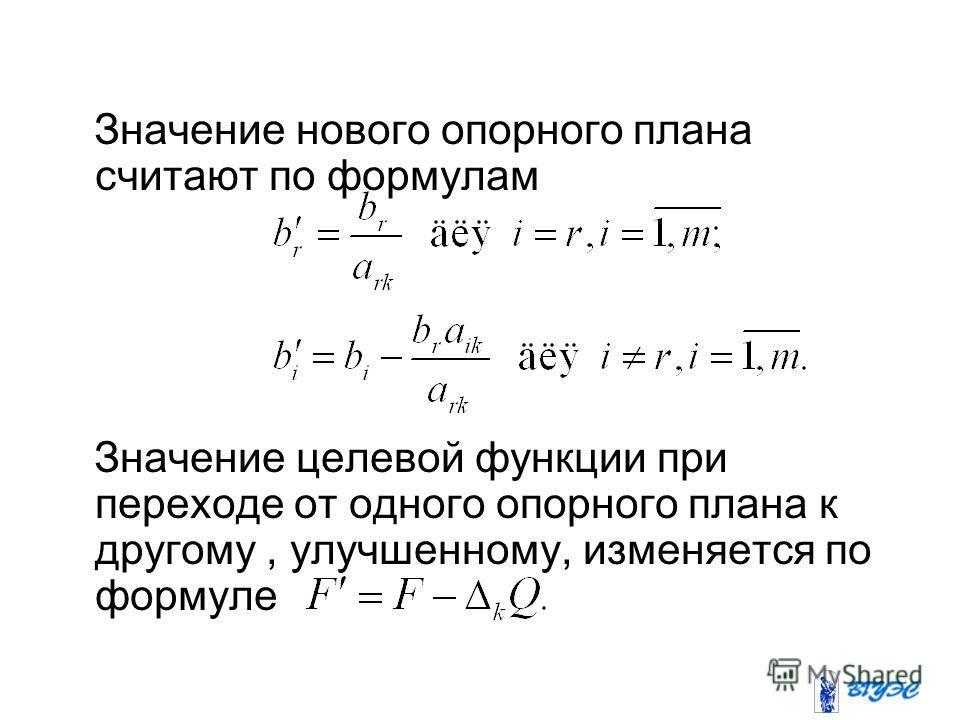 Значение нового опорного плана считают по формулам Значение целевой функции при переходе от одного опорного плана к другому, улучшенному, изменяется по формуле