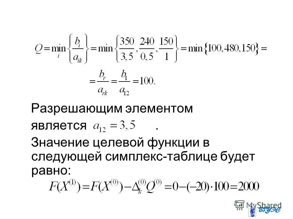 Разрешающим элементом является. Значение целевой функции в следующей симплекс-таблице будет равно:
