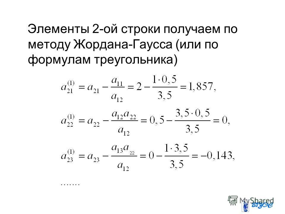 Элементы 2-ой строки получаем по методу Жордана-Гаусса (или по формулам треугольника)