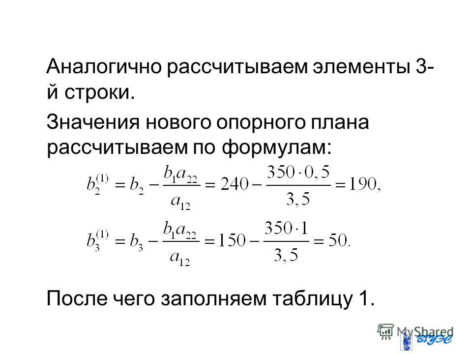 Аналогично рассчитываем элементы 3- й строки. Значения нового опорного плана рассчитываем по формулам: После чего заполняем таблицу 1.