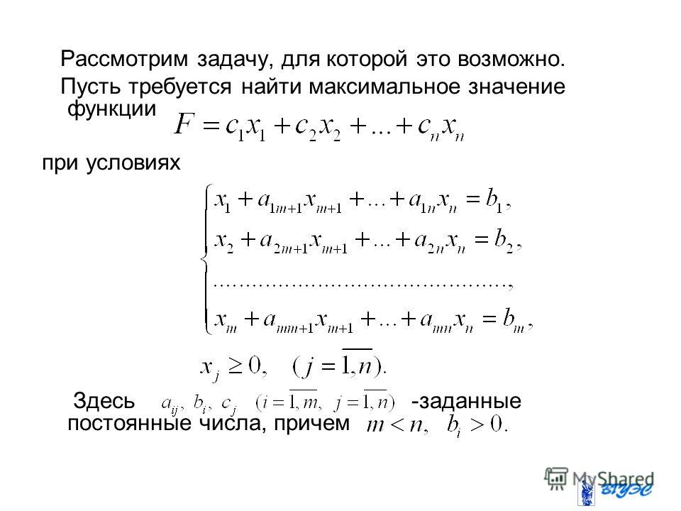Рассмотрим задачу, для которой это возможно. Пусть требуется найти максимальное значение функции при условиях Здесь -заданные постоянные числа, причем