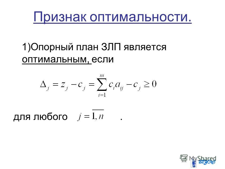 Признак оптимальности. 1)Опорный план ЗЛП является оптимальным, если для любого.