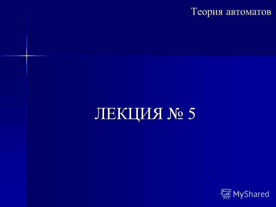 Теория автоматов ЛЕКЦИЯ 5