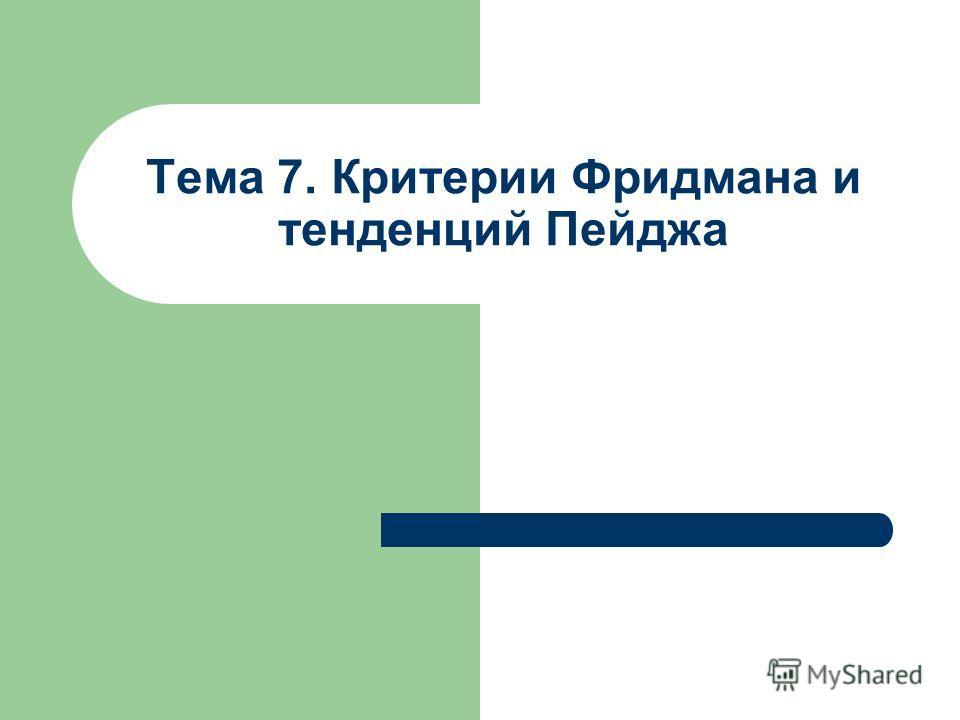 Тема 7. Критерии Фридмана и тенденций Пейджа