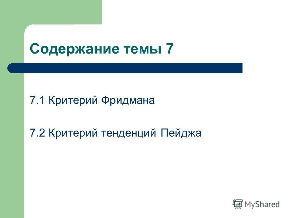 Содержание темы 7 7.1 Критерий Фридмана 7.2 Критерий тенденций Пейджа