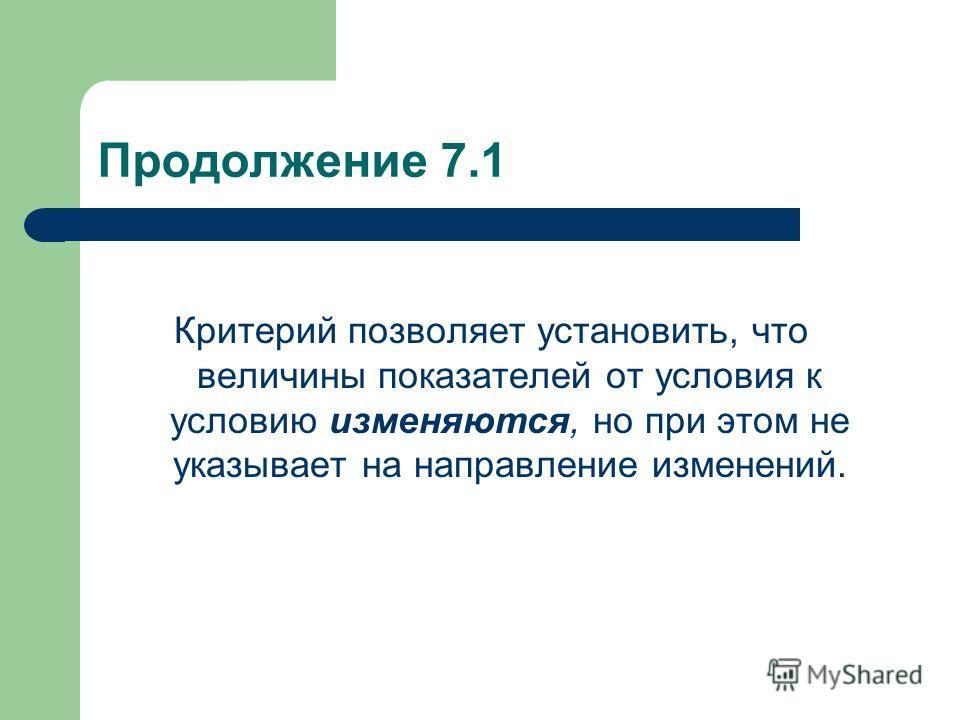 Продолжение 7.1 Критерий позволяет установить, что величины показателей от условия к условию изменяются, но при этом не указывает на направление изменений.