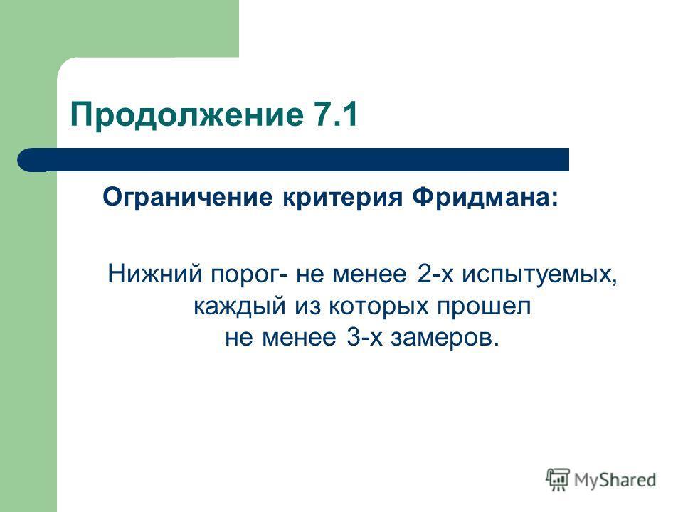 Продолжение 7.1 Ограничение критерия Фридмана: Нижний порог- не менее 2-х испытуемых, каждый из которых прошел не менее 3-х замеров.