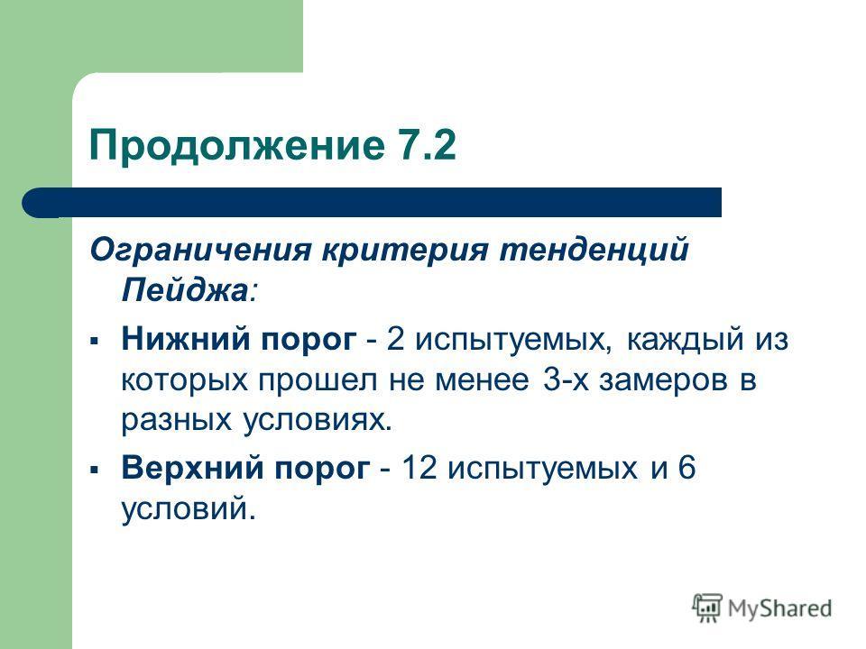 Продолжение 7.2 Ограничения критерия тенденций Пейджа: Нижний порог - 2 испытуемых, каждый из которых прошел не менее 3-х замеров в разных условиях. Верхний порог - 12 испытуемых и 6 условий.