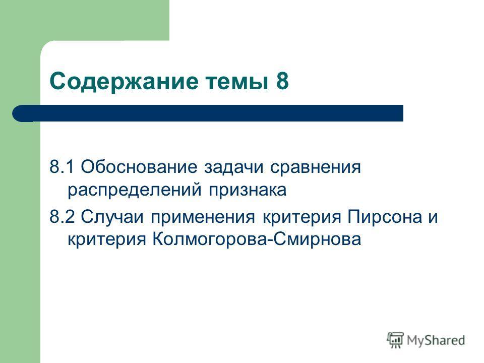 Содержание темы 8 8.1 Обоснование задачи сравнения распределений признака 8.2 Случаи применения критерия Пирсона и критерия Колмогорова-Смирнова