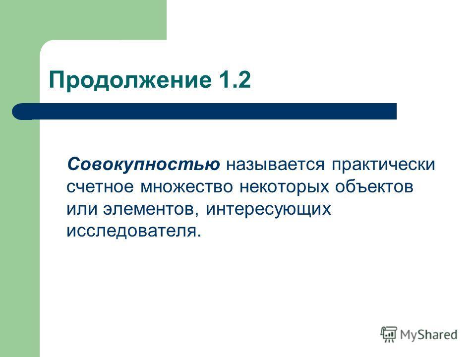 Продолжение 1.2 Совокупностью называется практически счетное множество некоторых объектов или элементов, интересующих исследователя.
