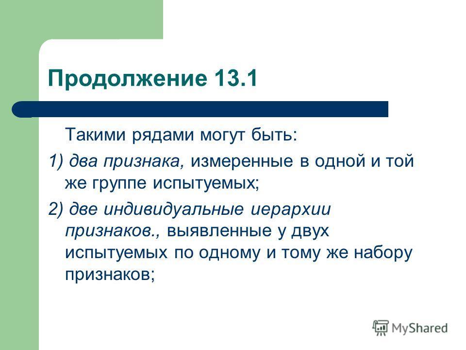 Продолжение 13.1 Такими рядами могут быть: 1) два признака, измеренные в одной и той же группе испытуемых; 2) две индивидуальные иерархии признаков., выявленные у двух испытуемых по одному и тому же набору признаков;