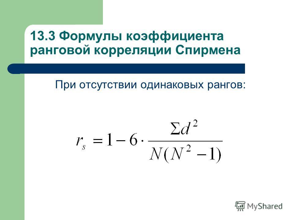 13.3 Формулы коэффициента ранговой корреляции Спирмена При отсутствии одинаковых рангов: