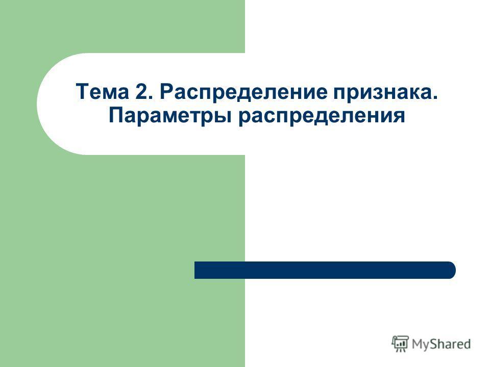 Тема 2. Распределение признака. Параметры распределения