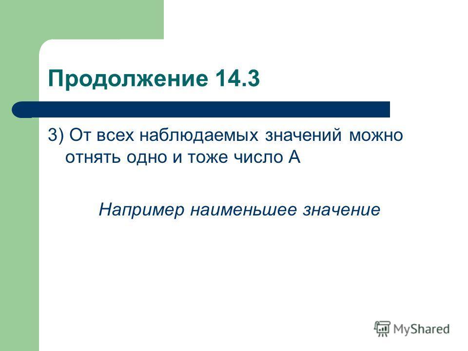 Продолжение 14.3 3) От всех наблюдаемых значений можно отнять одно и тоже число А Например наименьшее значение
