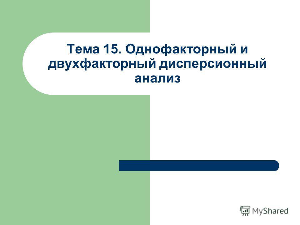 Тема 15. Однофакторный и двухфакторный дисперсионный анализ