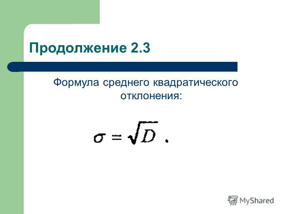 Продолжение 2.3 Формула среднего квадратического отклонения: