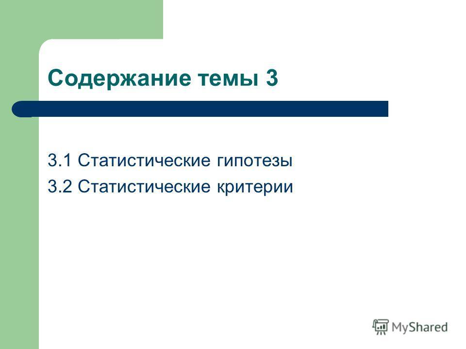 Содержание темы 3 3.1 Статистические гипотезы 3.2 Статистические критерии