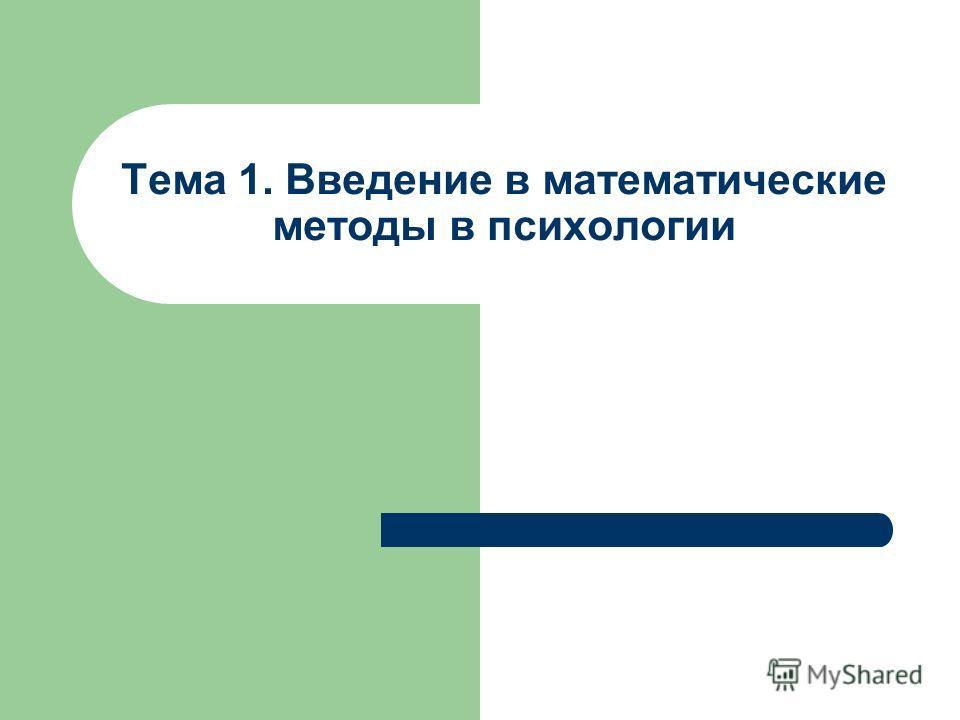 Тема 1. Введение в математические методы в психологии