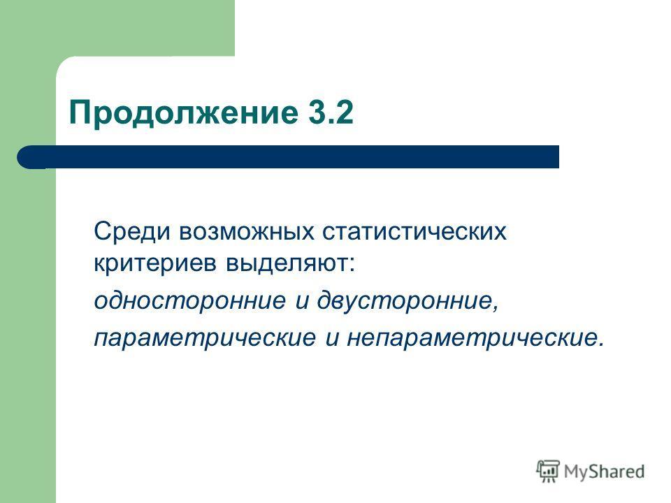 Продолжение 3.2 Среди возможных статистических критериев выделяют: односторонние и двусторонние, параметрические и непараметрические.