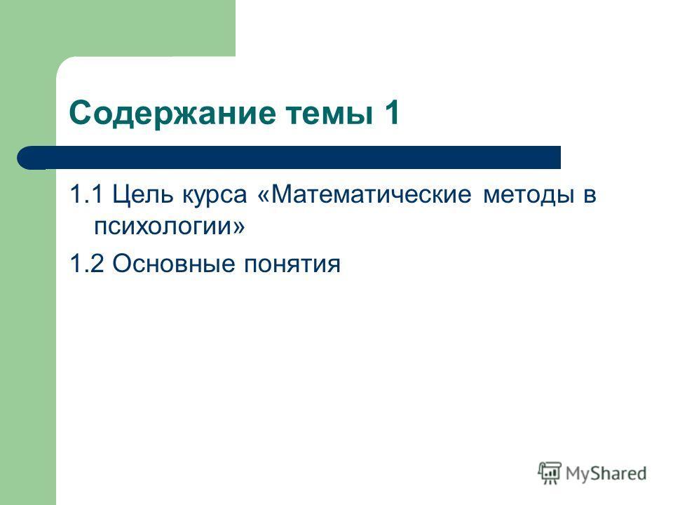 Содержание темы 1 1.1 Цель курса «Математические методы в психологии» 1.2 Основные понятия