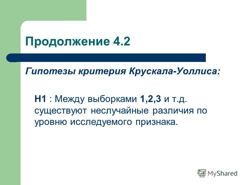 Продолжение 4.2 Гипотезы критерия Крускала-Уоллиса: Н1 : Между выборками 1,2,3 и т.д. существуют неслучайные различия по уровню исследуемого признака.