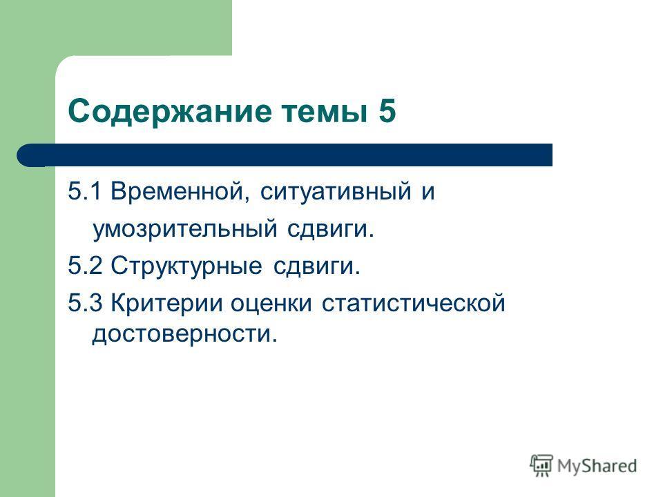Содержание темы 5 5.1 Временной, ситуативный и умозрительный сдвиги. 5.2 Структурные сдвиги. 5.3 Критерии оценки статистической достоверности.