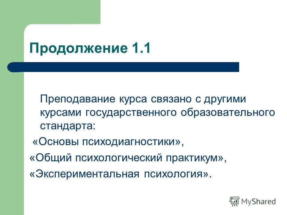 Продолжение 1.1 Преподавание курса связано с другими курсами государственного образовательного стандарта: «Основы психодиагностики», «Общий психологический практикум», «Экспериментальная психология».