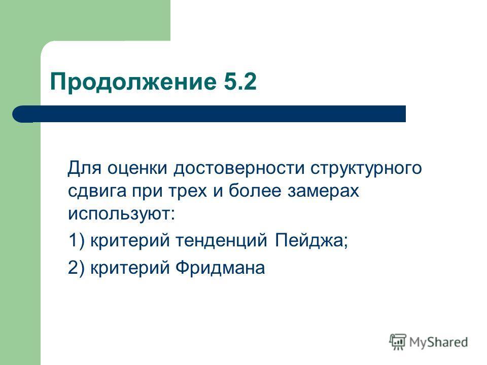 Продолжение 5.2 Для оценки достоверности структурного сдвига при трех и более замерах используют: 1) критерий тенденций Пейджа; 2) критерий Фридмана