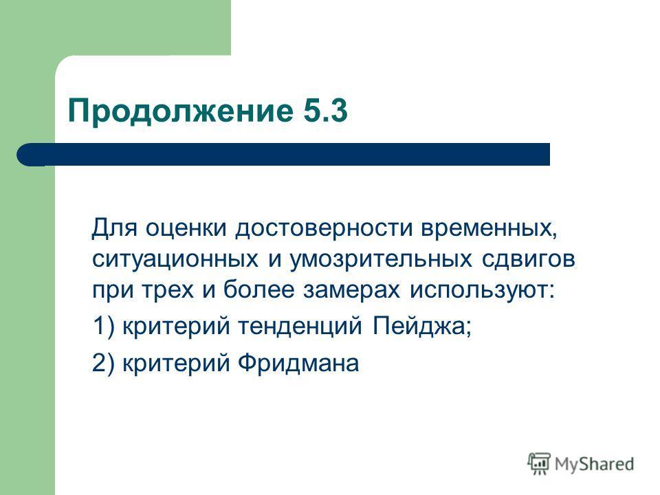 Продолжение 5.3 Для оценки достоверности временных, ситуационных и умозрительных сдвигов при трех и более замерах используют: 1) критерий тенденций Пейджа; 2) критерий Фридмана