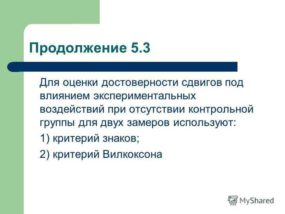 Продолжение 5.3 Для оценки достоверности сдвигов под влиянием экспериментальных воздействий при отсутствии контрольной группы для двух замеров используют: 1) критерий знаков; 2) критерий Вилкоксона