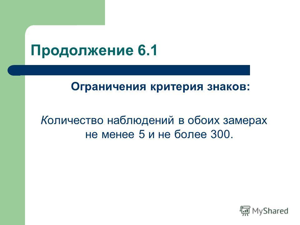 Продолжение 6.1 Ограничения критерия знаков: Количество наблюдений в обоих замерах не менее 5 и не более 300.