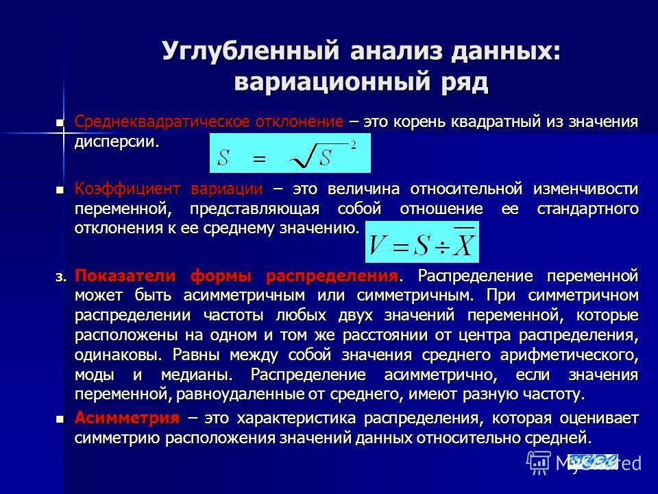 Углубленный анализ данных: вариационный ряд Среднеквадратическое отклонение – это корень квадратный из значения дисперсии. Среднеквадратическое отклонение – это корень квадратный из значения дисперсии. Коэффициент вариации – это величина относительно