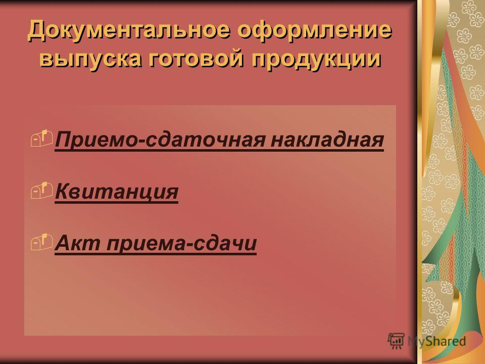 приемо-сдаточные акты: