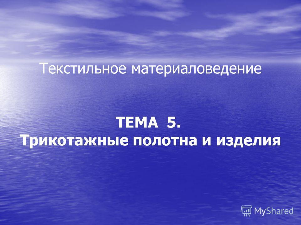 Текстильное материаловедение ТЕМА 5. Трикотажные полотна и изделия