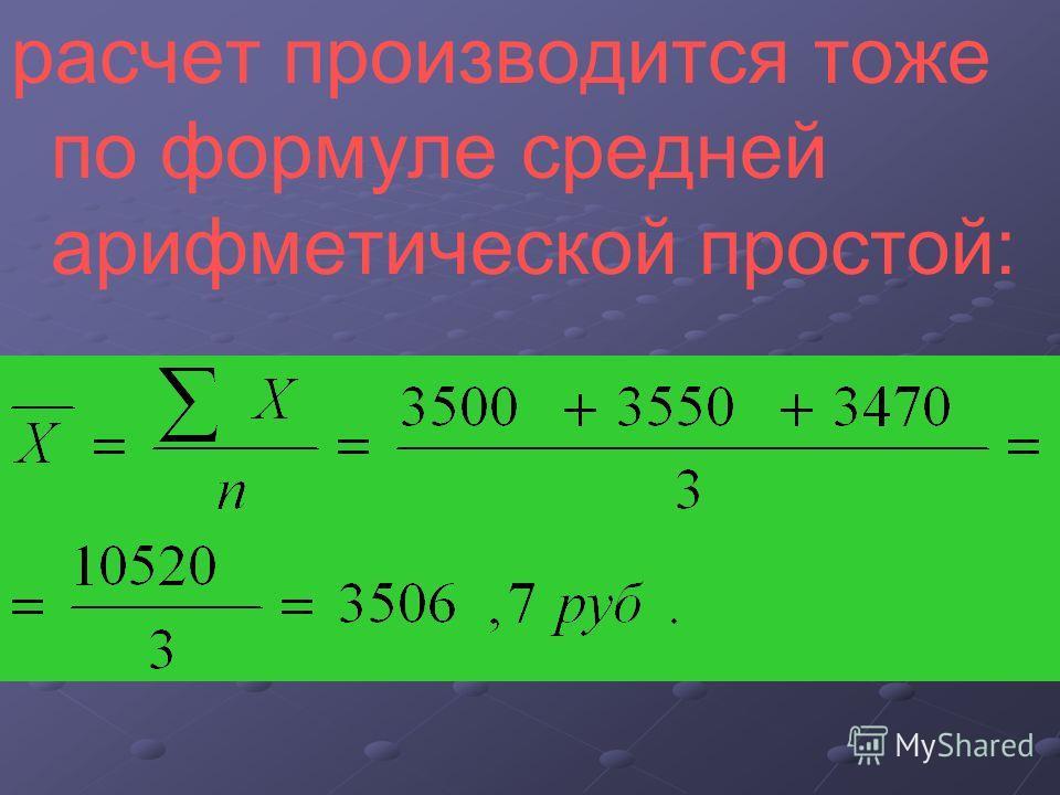 расчет производится тоже по формуле средней арифметической простой: