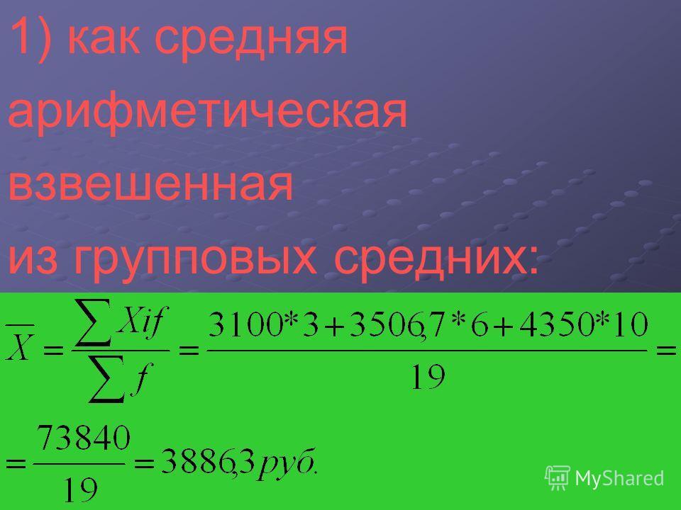 1) как средняя арифметическая взвешенная из групповых средних: