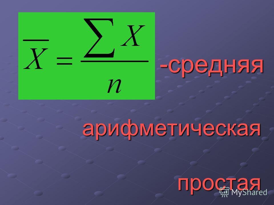 -средняя -средняя арифметическая простая